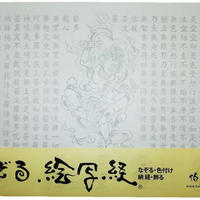 A-Shakyo papers No.51 Zao Gongen Hannya Shingyo The Heart Sutra