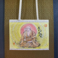 Hiken Daishi hanging scroll Hannya Shingyo The Heart Sutra Art-Shakyo