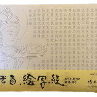 A-shakyo papers No.8   Kuyo Bosatsu Hannya Shingyo The Heart Sutra