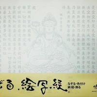 A-Shakyo papers No.29 Kanzeon Bosatsu  Hannya Shingyo The Heart Sutra