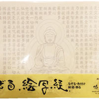 A-Shakyo papers No.11  Amida Nyorai Zazou  Hannya Shingyo The Heart Sutra