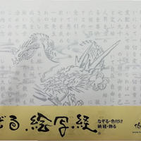 A-Shakyo papers No.33 Ryu Dragon Ryujin Norito
