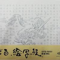 A-Shakyo papers No.33 Ryu Dragon Ryujin Norito