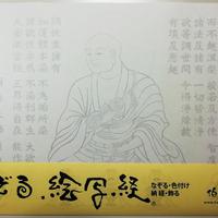 A-Shakyo papers No.48 Kobo Daishi Kukai Hyakuji no Ge