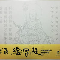 A-Shakyo papers No.37 Jizo Bosatsu easy Mantra