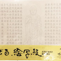 A-Shakyo papers No.12  Amida Nyorai Ryuzo Hannya Shingyo The Heart Sutra