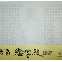 A-Shakyo papers No.56 Juichimen Kannon Hannya Shingyo The Heart Sutra