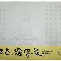 A-Shakyo papers No.59 Yakushi Nyorai Yakushikyo