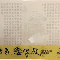 A-Shakyo papers No.13  Shugyo Daishi Hannya Shingyo The Heart Sutra