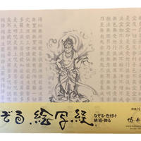 A-shakyo papers No.6  Fudo Myo-O  standing Hannya Shingyo The Heart Sutra