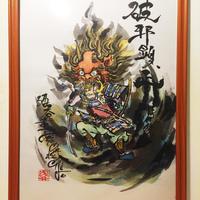 Shuten Do-Ji samurai Sumi-e Art in Frame 44.7cm × 32.5cm