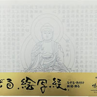 A-Shakyo papers No.17  Shaka Nyorai Hannya Shingyo The Heart Sutra