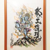 Zao-Gongen Sumi-e Art in Frame 44.7cm × 32.5cm