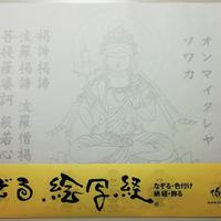 A-Shakyo papers No.38 Miroku Bosatsu easy Mantra