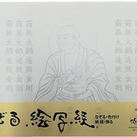 A-Shakyo papers No.21 Kobo Daishi easy Namudaishi