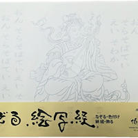A-Shakyo papers No.24 Benzaiten easy Mantra
