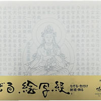 A-Shakyo papers No.16  Kokuzo Bosatsu Hannya Shingyo The Heart Sutra