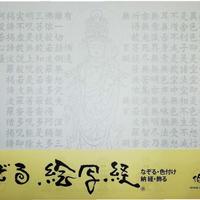 A-Shakyo papers No.57 Juichimen Kannon RyuzoHannya Shingyo The Heart Sutra