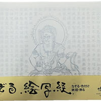 A-Shakyo papers No.18 Fudo Myo-o Hannya Shingyo The Heart Sutra