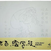 A-Shakyo papers No.54 Daikokuten easy Mantra