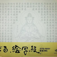 A-Shakyo papers No.31 Seishi Bosatsu Hannya Shingyo The Heart Sutra