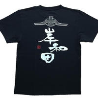 T-shirts men Kishiwada black