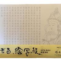 A-shakyo papers No.7  Kannon Bosatsu Hannya Shingyo The Heart Sutra