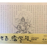 A-shakyo papers No.5  Fudo Myo-O  sitting Hannya Shingyo The Heart Sutra
