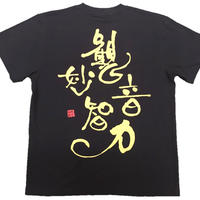 Sanskrit T-shirts Kannon-Myo-Chi-Riki Buddhism Zen Japanese white Hnadmade