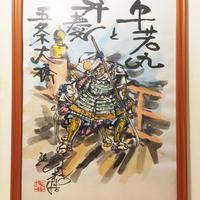 Ushiwakamaru and Benkei Sumi-e Art in Frame 44.7cm × 32.5cm