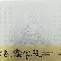A-Shakyo papers No.22 Shaka Nyorai easy Mantra