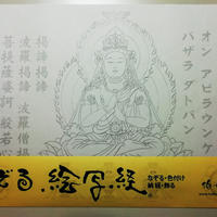 A-Shakyo papers No.44 Dainichi Nyorai easy Mantra