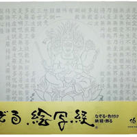 A-Shakyo papers No.53 Batoh Kannon Hannya Shingyo The Heart Sutra