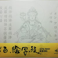 A-Shakyo papers No.40 Kanzeon Bosatsu easy Mantra
