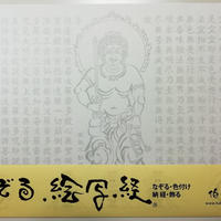 A-Shakyo papers No.47 Fudo Myo-O Ryuzo Hannya Shingyo The Heart Sutra