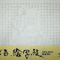 A-Shakyo papers No.32 Jizo Bosatsu Hannya Shingyo The Heart Sutra