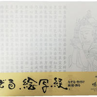 A-Shakyo papers No.15  Sho Kuyo Kannon Bosatsu Hannya Shingyo The Heart Sutra
