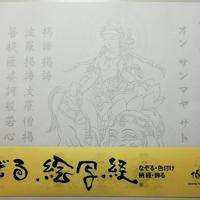 A-Shakyo papers No.36 Fugen Bosatsu easy Mantra