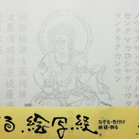 A-Shakyo papers No.34 Fudo Myo-O easy Mantra
