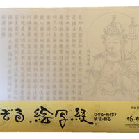 A-shakyo papers No.10  Miroku Hannya Shingyo The Heart Sutra