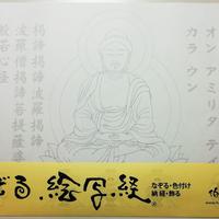 A-Shakyo papers No.42 Amida Nyorai easy Mantra