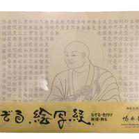 A-shakyo papers No.2  Kobo Daishi Hannya Shingyo The Heart Sutra