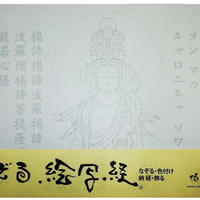 A-Shakyo papers No.58 Juichimen Kannon easy Mantra