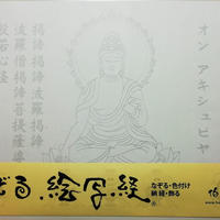 A-Shakyo papers No.43 Ashuku Nyorai easy Mantra