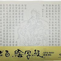 A-Shakyo papers No.28 Fugen Bosatsu Hannya Shingyo The Heart Sutra