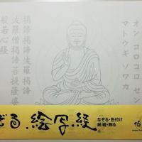 A-Shakyo papers No.39 Yakushi Nyorai easy Mantra