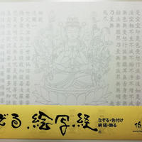 A-Shakyo papers No.46 Senju Kannon Bosatsu Hannya Shingyo The Heart Sutra
