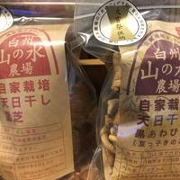レア薬膳セット 〜ドライ霊芝&ドライやまぶしたけ〜
