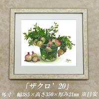 橋本不二子監修 額装作品 9月の新作 「ザクロ'20」