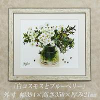 橋本不二子監修 額装作品 『白コスモスとブルーベリー』